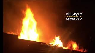 """Рядом с кемеровским ТЦ """"Променад-2"""" произошел пожар"""