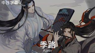 「中日歌詞」魔道祖師 ED Aimer  - 「季路」[Full]