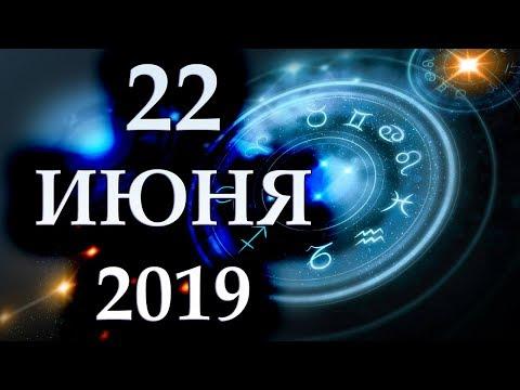 ГОРОСКОП НА 22 ИЮНЯ 2019 ГОДА