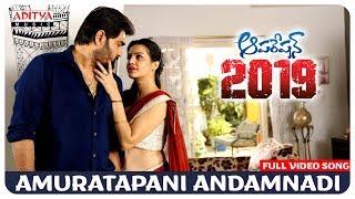 Amrutapani Andamnadi Full Video Song || Operation 2019 Songs || Srikanth, Deeksha