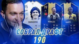 СОБРАЛ ДРАФТ 190
