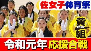 女子校 体育祭2019 \佐女子で美女子/応援合戦 黄組