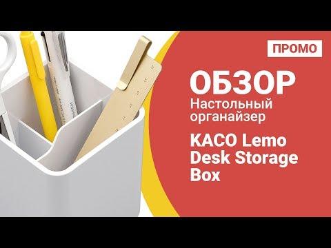 Настольный органайзер Xiaomi KACO Lemo Desk Storage Box - Промо обзор!