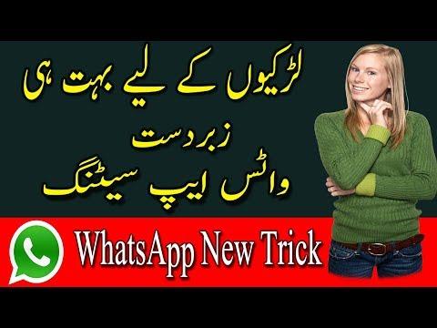 How to Read or See Your Girlfriend Or Friends Whatsapp Messages 2019| Urdu/Hindi | Urdu Guideline