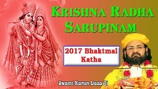 2017 Bhaktmal Katha !! Krishna Radha Sarupinam !! कृष्णा राधा सरूपिणाम #Swami Karun Daas Ji
