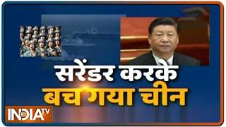 लद्दाख में सरेंडर कर के बच गया ड्रैगन.. लड़ता तो मरता   Special Report   IndiaTV