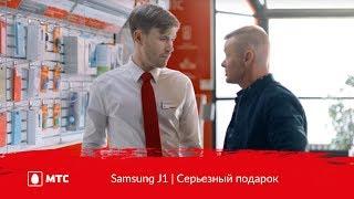 МТС | Samsung J1 | Серьезный подарок