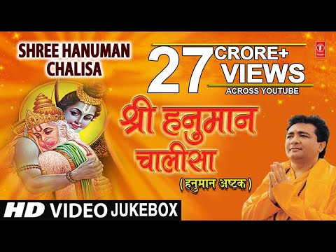 Download Hanuman Janmotsav Special I Shree Hanuman Chalisa I GULSHA KUMAR, HARIHARAN I Hanuman Chalisa Ashtak HD Mp4 3GP Video and MP3