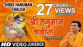 श्री हनुमान चालीसा I Shree Hanuman Chalisa I GULSHAN KUMAR, HARIHARAN I Hanuman Chalisa Ashtak - Download this Video in MP3, M4A, WEBM, MP4, 3GP