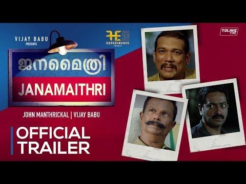 Janamaithri Malayalam Movie Trailer