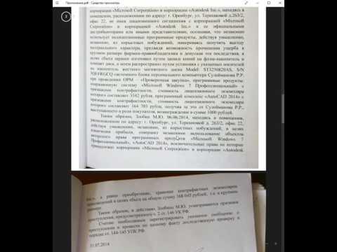 Сокрытие преступления 1 заместителем ГУПК СК РФ Золотаревым