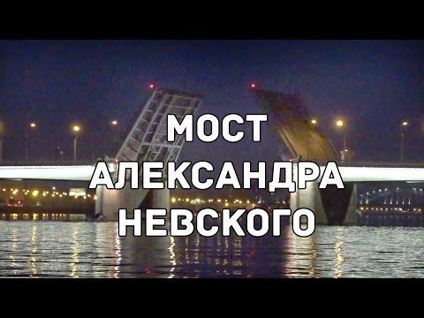 Мост Александра Невского. Разводка. (Июл