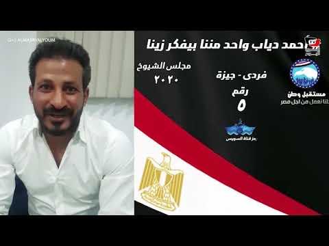 رياضيون وأعضاء بمجلس إدارة الأهلي يدعمون أحمد دياب في انتخابات الشيوخ
