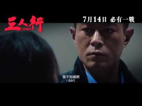 三人行電影海報