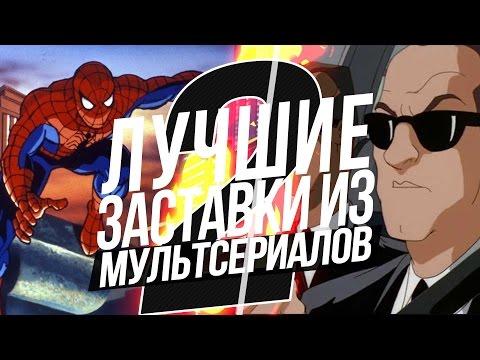 ЛУЧШИЕ ЗАСТАВКИ МУЛЬТСЕРИАЛОВ 90-Х ЧАСТЬ#2 !!! онлайн видео