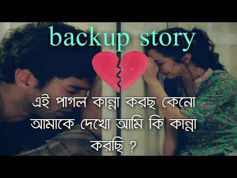 Backup story||Bengali sad love story/shayeri সার্থপর