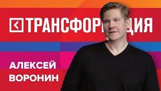 Алексей Воронин | Выступление на форуме «Трансформация» 2017 | Университет СИНЕРГИЯ
