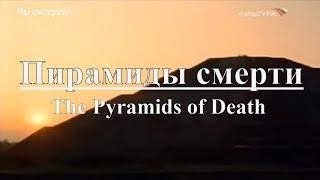 National Geographic: Пирамиды смерти | The Pyramids of Death. Документальный фильм