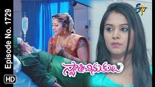 Swathi Chinukulu | 18th March 2019 | Full Episode No 1729 | ETV Telugu