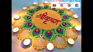 Top Krishna janmashtami rangoli designs with colours l जानिए कैसे बनाएं खूबसूरत रंगोली l rangoli  IMAGES, GIF, ANIMATED GIF, WALLPAPER, STICKER FOR WHATSAPP & FACEBOOK