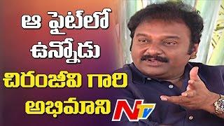 VV Vinayak About Chiranjeevis Hardcore Fan  Khaidi No 150  Coin Fight  NTV