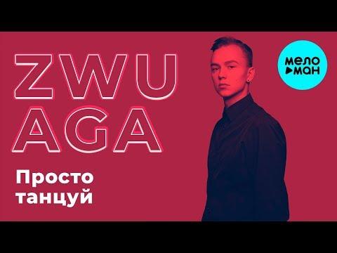 ZWUAGA - Просто танцуй (Single 2018)