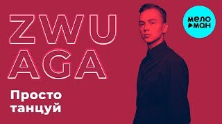 ZWUAGA   Просто танцуй (Single 2018)