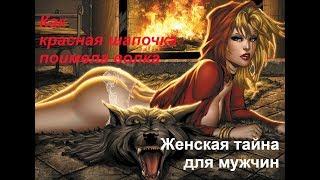 Как красная шапочка поимела волка. Женская тайна для мужчин