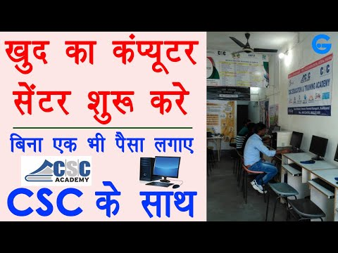 how to start computer coaching center - csc computer course   csc ...