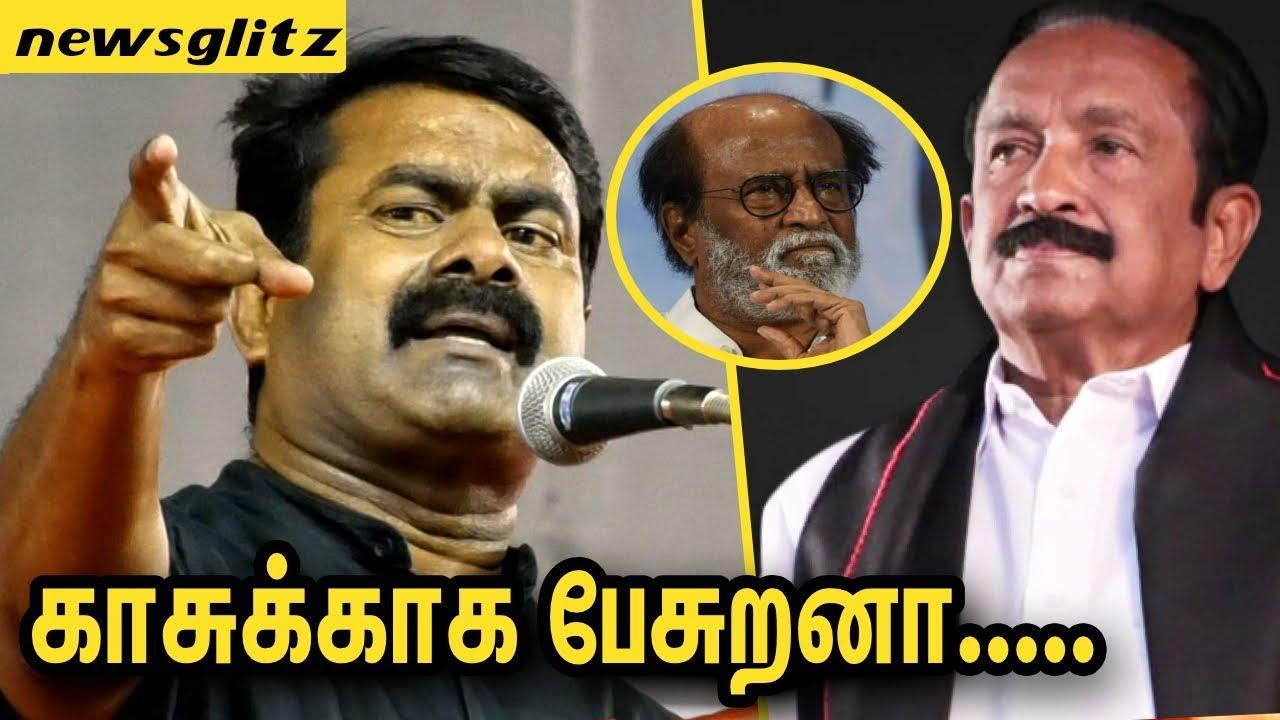 ஈழத்தை பற்றி பேசுனா காசு கொடுப்பாங்களா ? Semman Angry Speech About Rajini & Vaiko