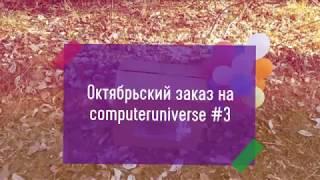 Третий совместный октябрьский заказ на computeruniverse