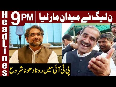 PML-N badly defeats PTI in By-Elections | Headlines 9 PM | 14 October 2018 | Express News