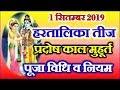 Hartalika Teej Date Time 2019 | Teej 2019 Puja Shubh Muhurt हरतालिका तीज शुभ मुहूर्त 2019