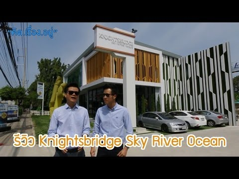 คิด.เรื่อง.อยู่ Ep.55 (2/2) – Knightsbridge Sky-River-Ocean by Origin Property