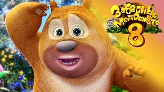Забавные медвежата - Расти Брамбл - Медвежата соседи Мишки от Kedoo Мультфильмы для детей