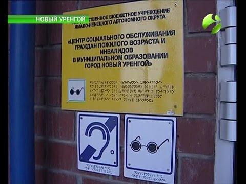 Ямальские общественники проверяют доступность госучреждений для маломобильных граждан