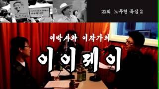 이이제이 22회 노무현 특집2