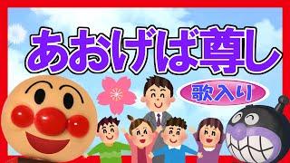 【歌入り童謡】あおげばとうとし☆アンパンマン 赤ちゃん泣きやみ 育児 みんなのうた子守歌 Kids Babys Song
