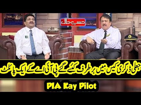 PIA Kay Pilots Ko Nikal Diya Geya – Hasb e Haal – Dunya News