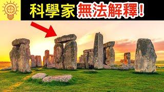 歷史上10件超神秘的考古發現!