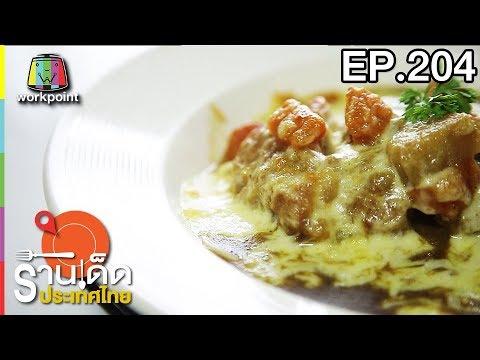 ร้านเด็ดประเทศไทย | EP.204 | 25 ก.ย. 60