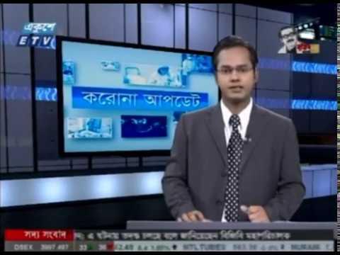 Special Bulletin Corona Virus || করোনা আপডেট || 12 PM || 07 July 2020 || ETV News