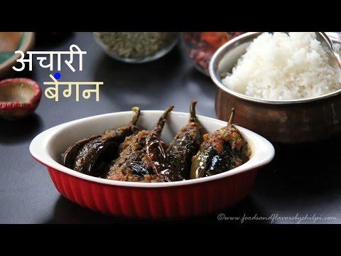 Achari Baingan Hindi Recipes | अचारी बैंगन - Spicy Brinjal Recipe -  Eggplant curry | Brinjal curry