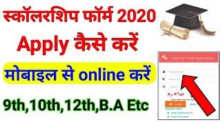 Scholarship Wala Form Kaise Bhare 2020   Scholarship Online Kaise Kare Mobile Se