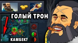 МЕГАКРИПЫ vs KUNKKA! ТОП 1 ММР МИРА - COMEBACK IS REAL DOTA 2