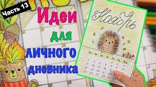 ОСЕННИЕ ИДЕИ  для ЛД Часть 13! НОЯБРЬ - Оформление личного дневника в клеточку
