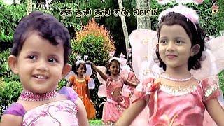 Api Punchi Punchi Tharu Wage (Sinhala Children Song)