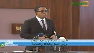 رد وزير الطاقة السيد محمد ولد عبد الفتاح على مداخلات النواب حول اتفاقية الغاز مع السنغال