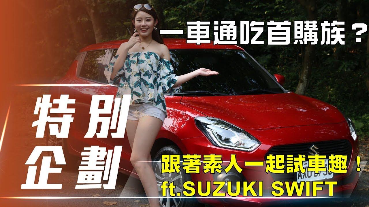 【素人試車】Suzuki Swift一車就能通吃首購族?|女駕駛 x 新鮮人 x 機車族 輪番試駕! Screenshot Download