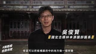 【新北 x 安居樂業】板橋府中美學示範基地 打造悠遊步行城市